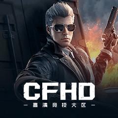 CFHD租号