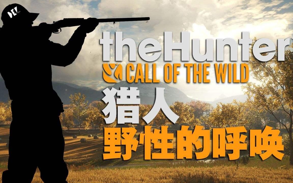 猎人:野性的呼唤租号